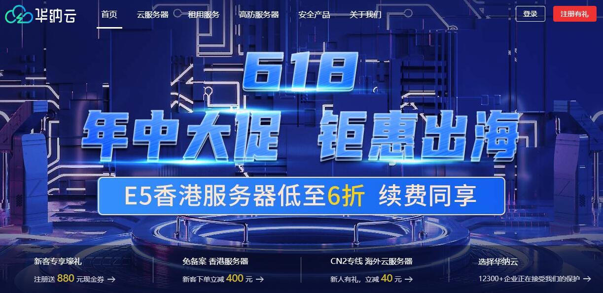 华纳云香港VPS云主机推荐 - 双向CN2线路
