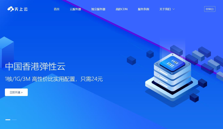 天上云CN2香港服务器详细测评 - 88折优惠