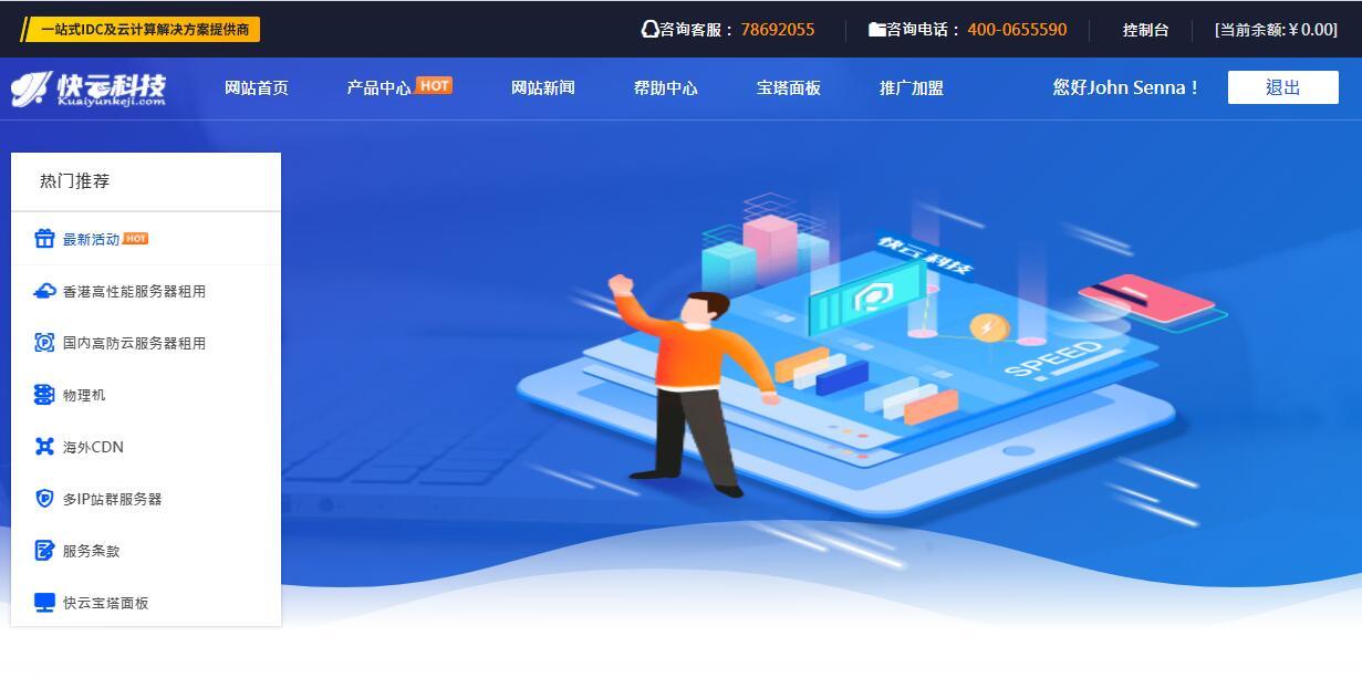 快云科技618特惠活动 - 香港VPS 5折优惠