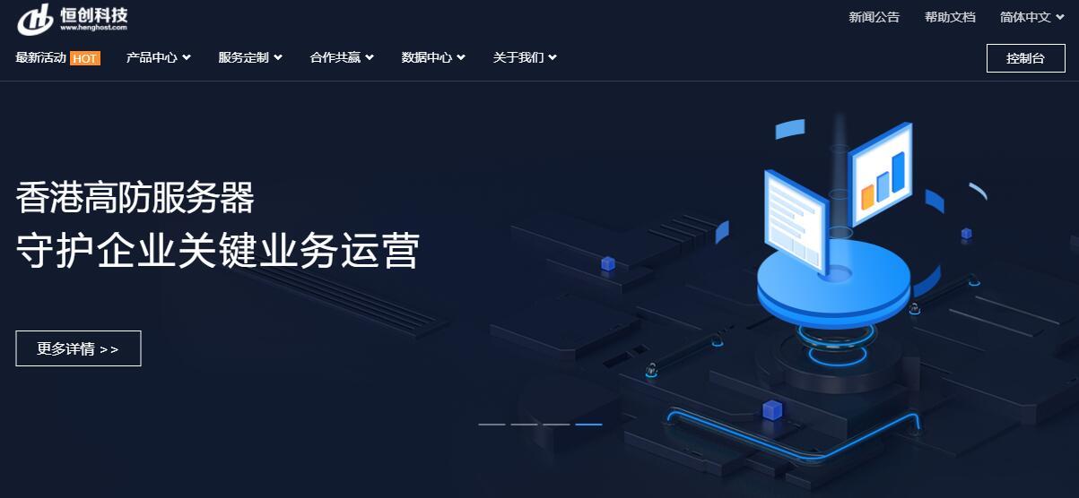 香港高防VPS推荐 - 恒创主机