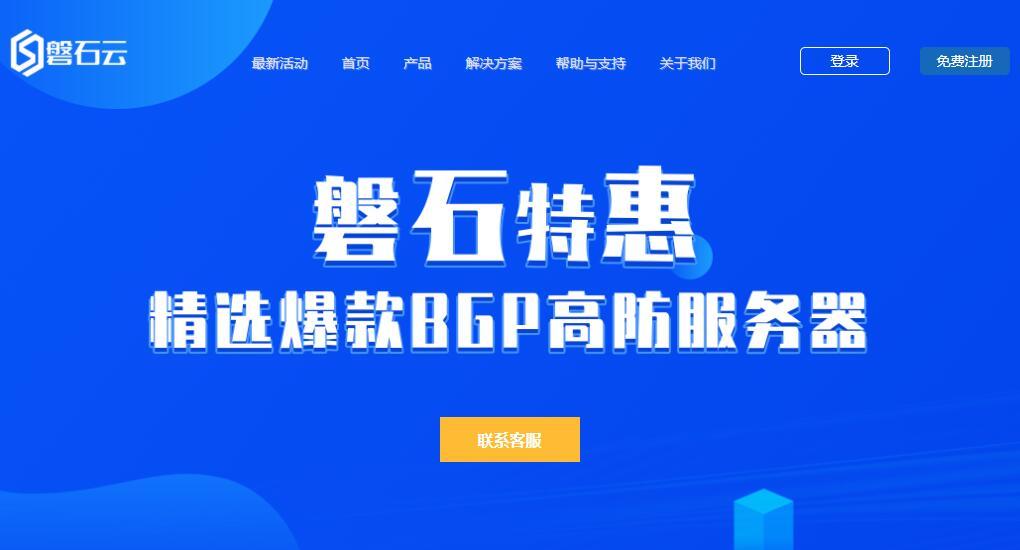香港高防VPS推荐 - 磐石云