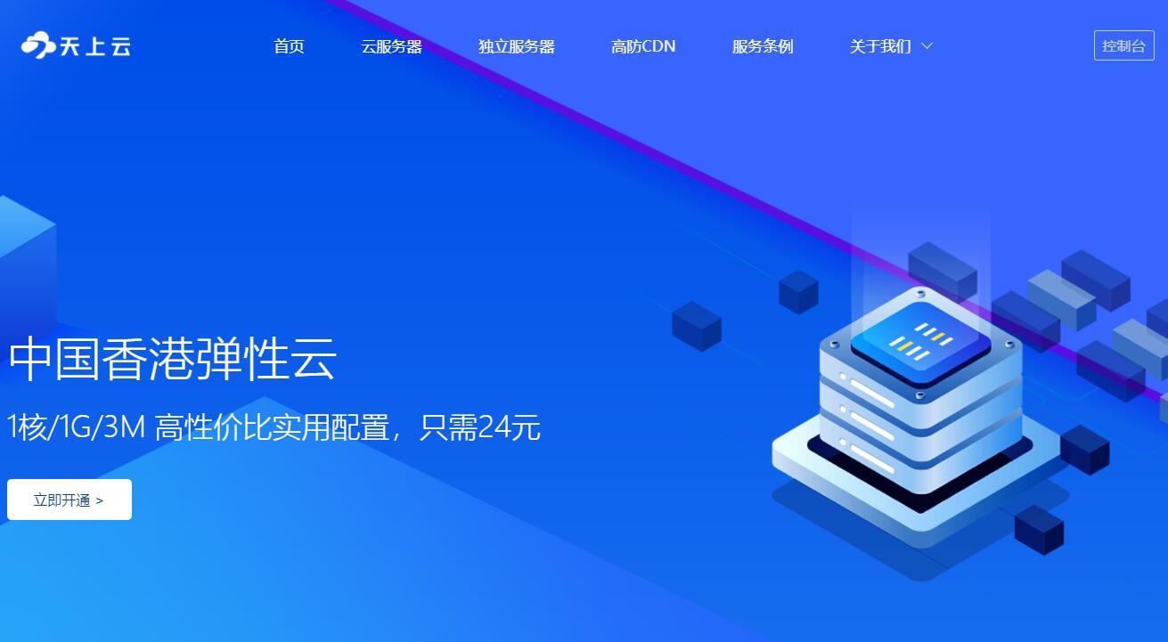 香港大带宽服务器 - 天上云