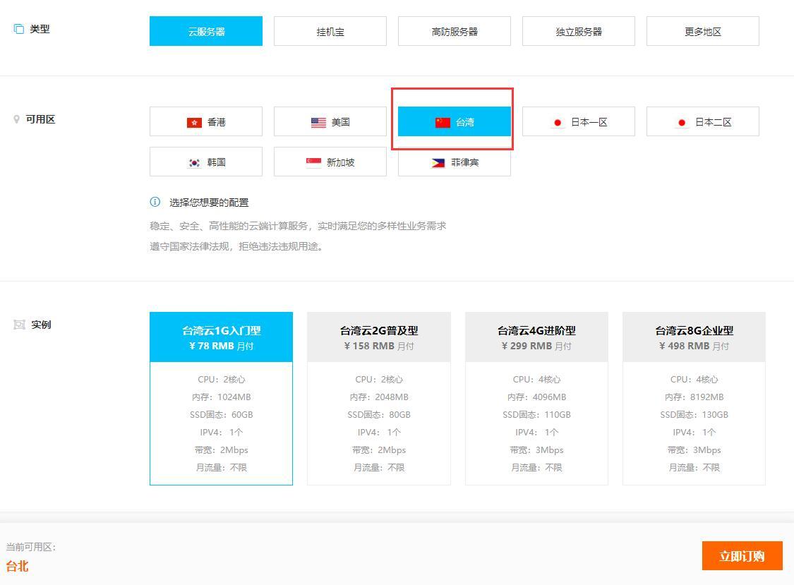 酷番云台湾VPS购买教程 - 套餐选择