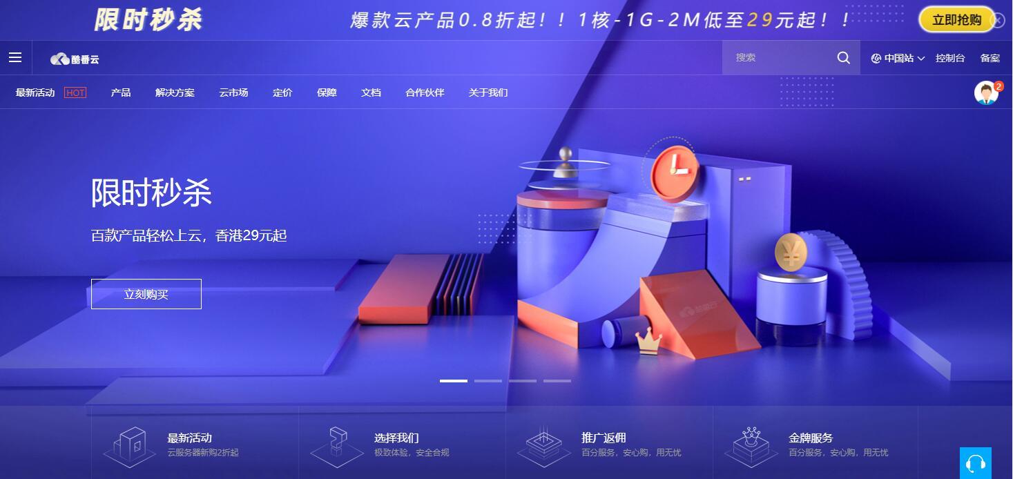 酷番云:台湾VPS原生IP推荐 - Windows/CN2线路/无限流量