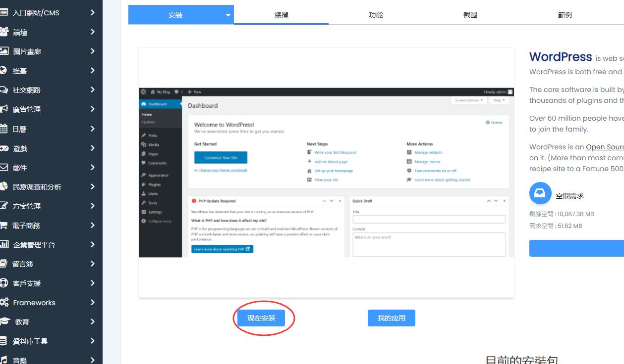Bluehost使用教程 - WordPress安装 - 开始安装