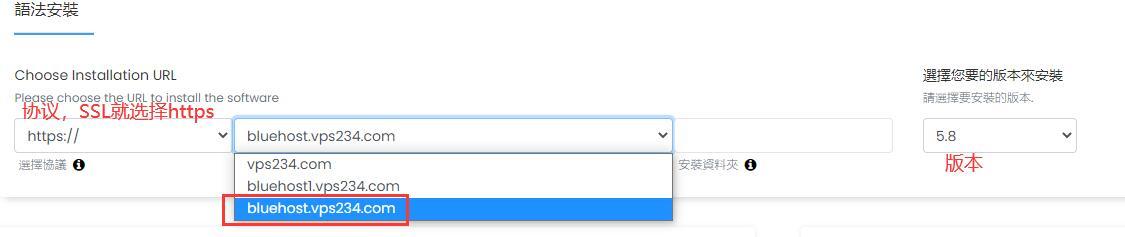 Bluehost使用教程 - WordPress安装 - 站点选择