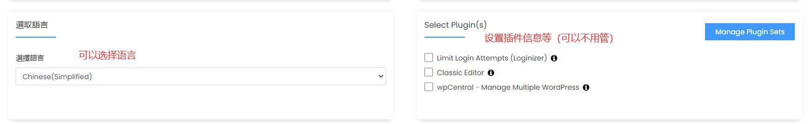 Bluehost使用教程 - WordPress安装 - 语言和插件