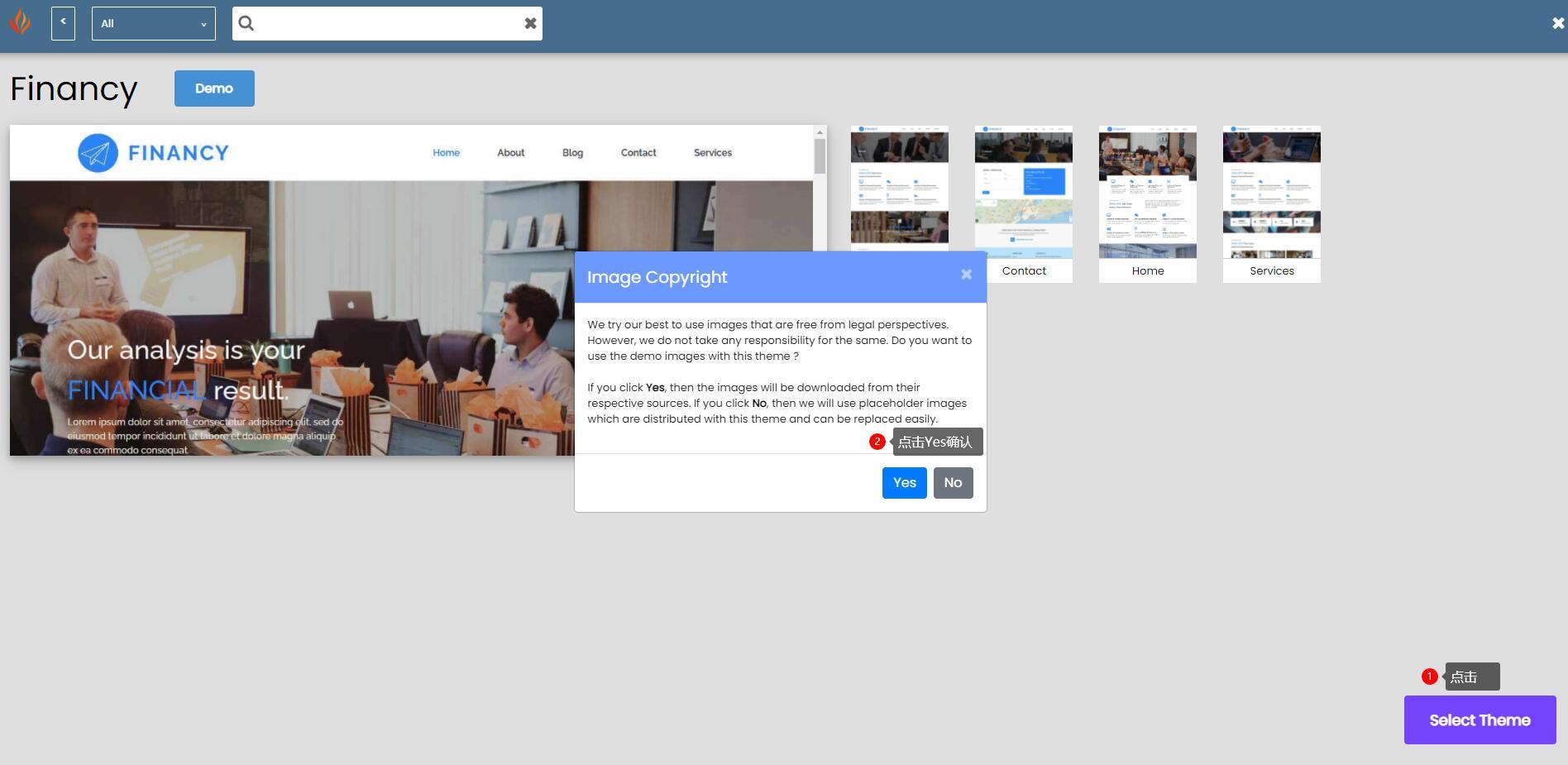 Bluehost使用教程 - WordPress安装 - 主题选择