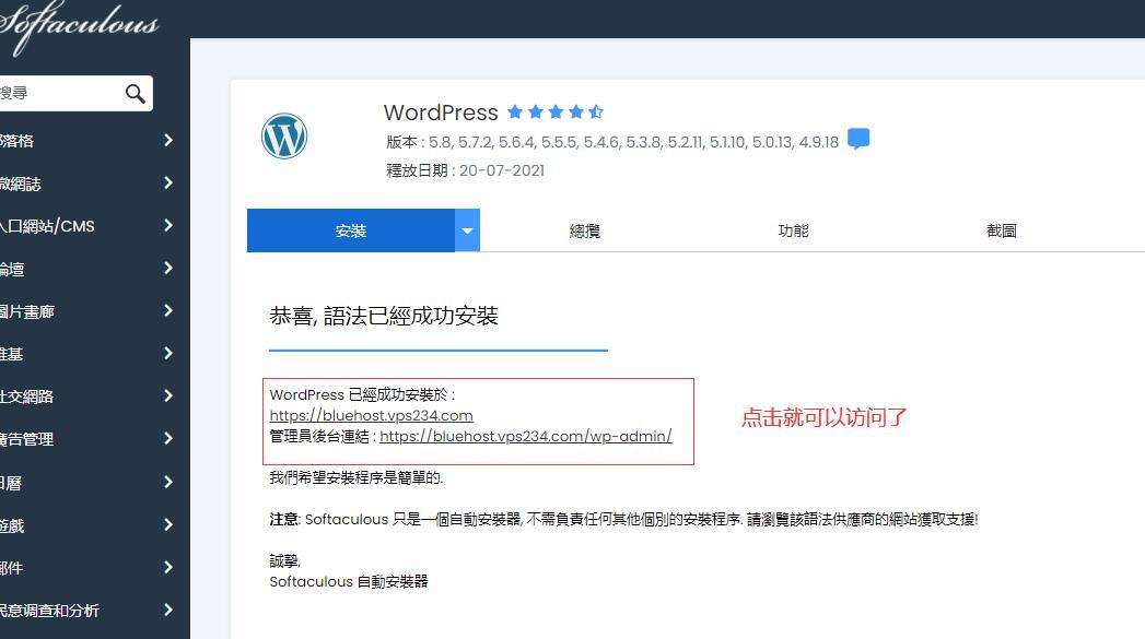 Bluehost使用教程 - WordPress安装 - 安装成功