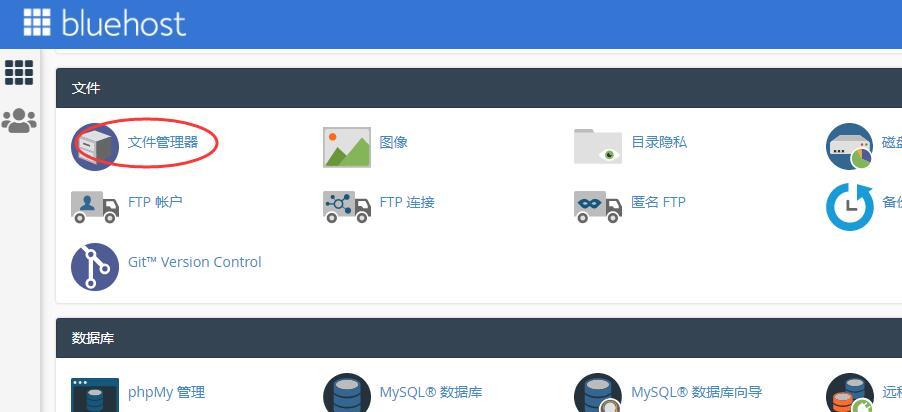 Bluehost使用教程 - 文件管理器