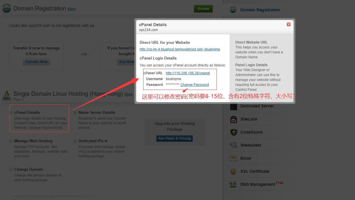 Bluehost使用教程 - 主机产品管理详细