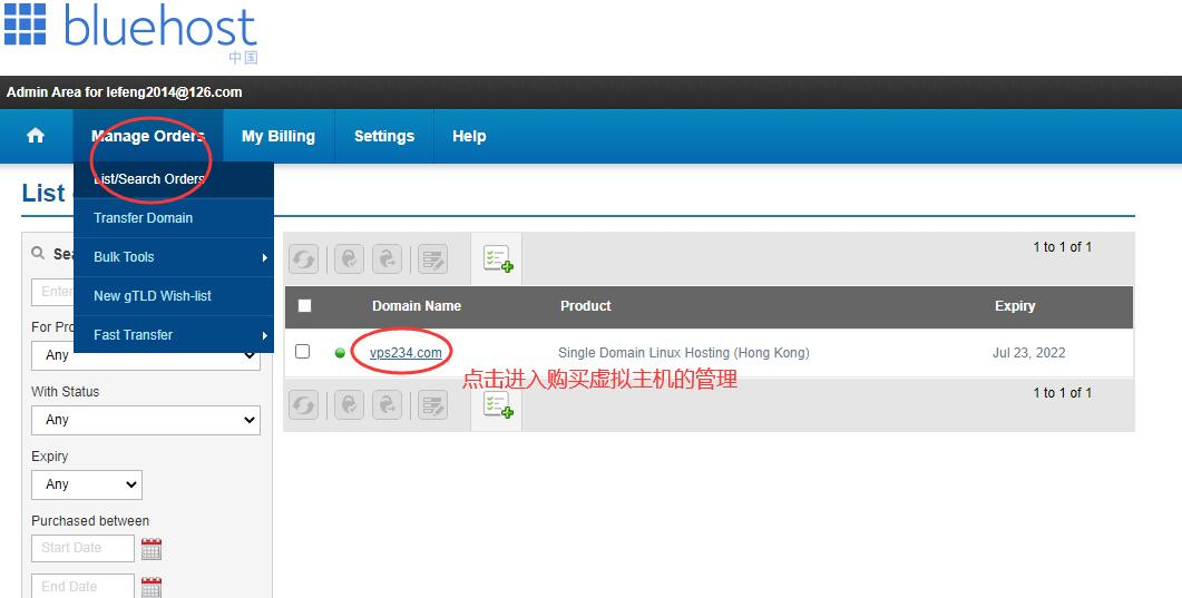 Bluehost使用教程 - 主机产品列表