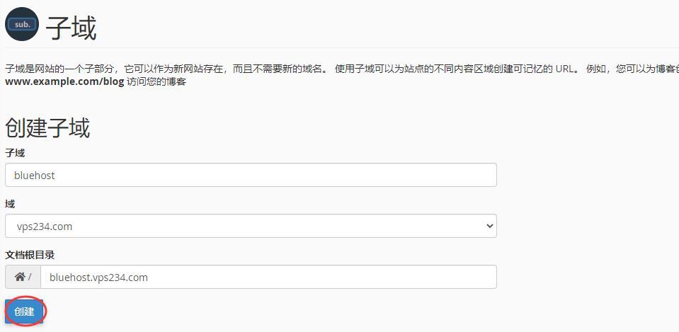 Bluehost使用教程 - 创建子域名