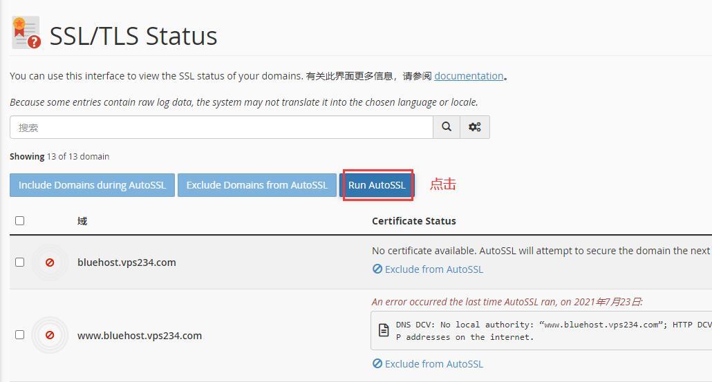 Bluehost使用教程 - 免费创建SSL证书