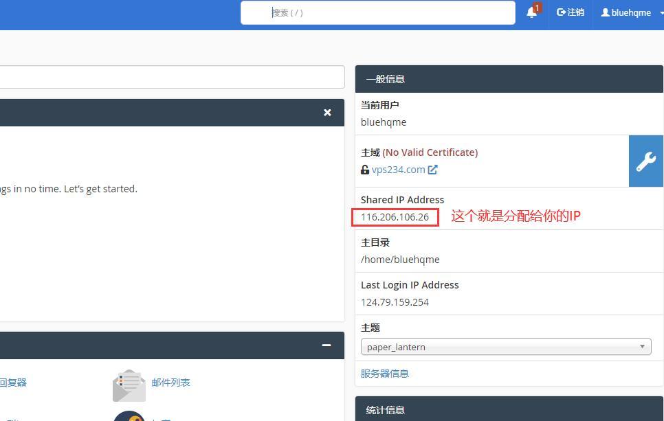 Bluehost使用教程 - 域名指向