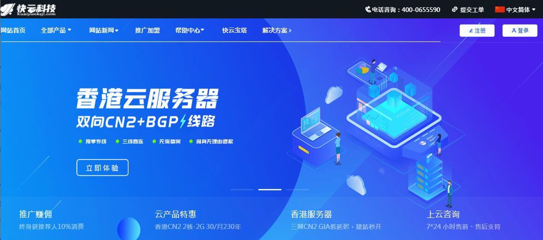 快云科技香港VPS沙田机房测评 - CN2线路/Windows支持