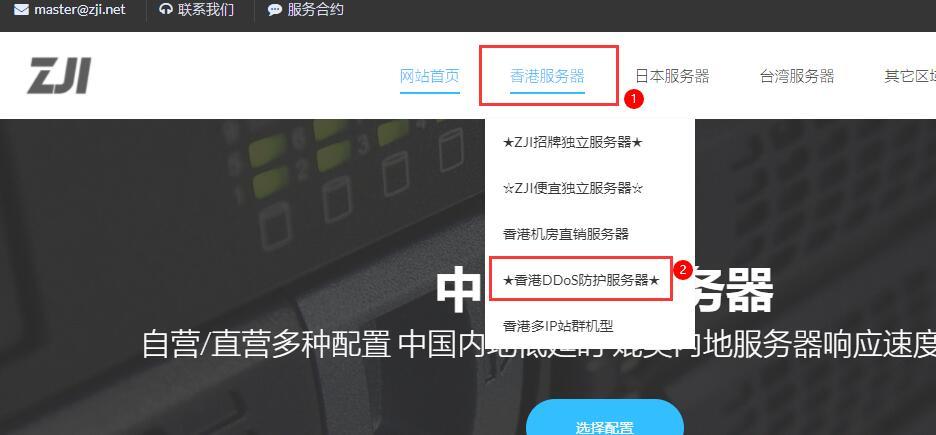 ZJI 香港高防服务器购买教程