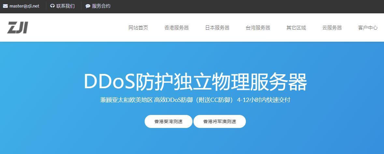 ZJI:香港高防服务器推荐 - CN2线路