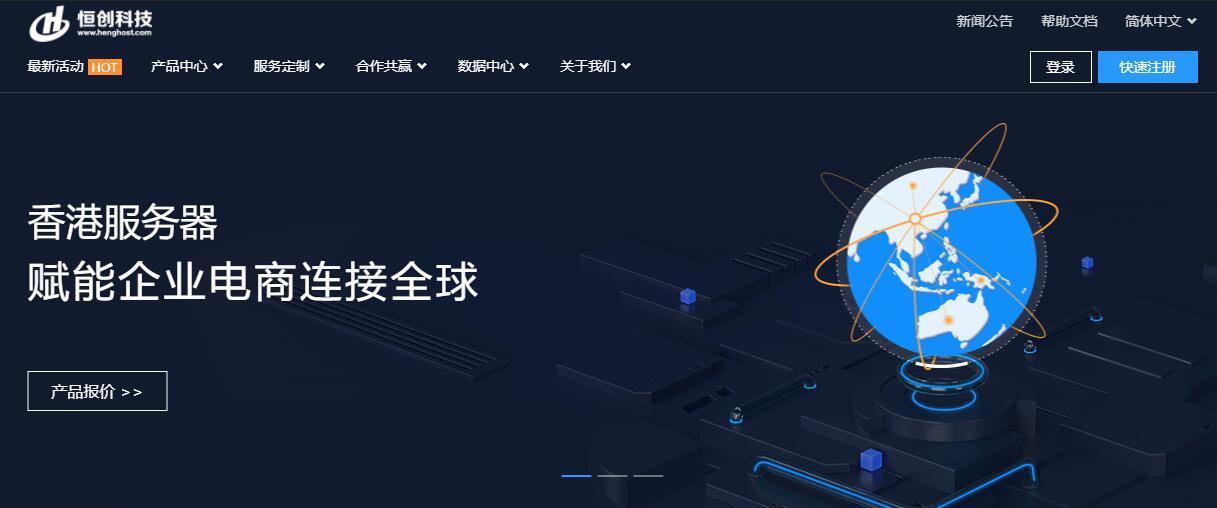 香港CN2 GIA VPS - 恒创主机