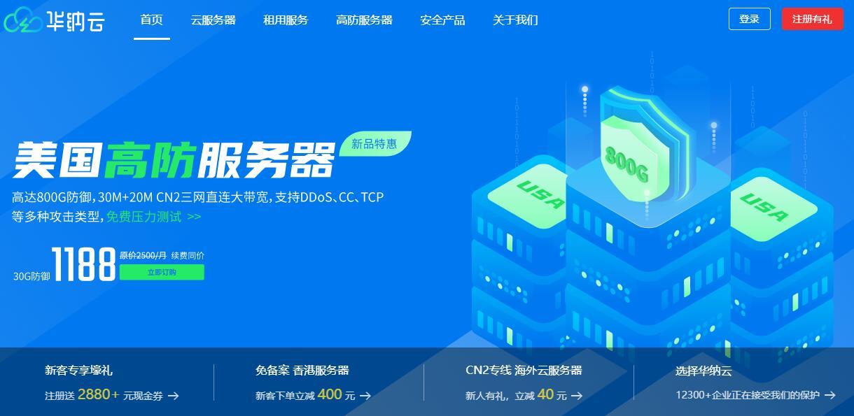 香港CN2 GIA VPS - 华纳云