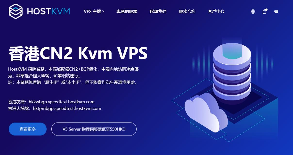 香港CN2 GIA VPS - HostKVM