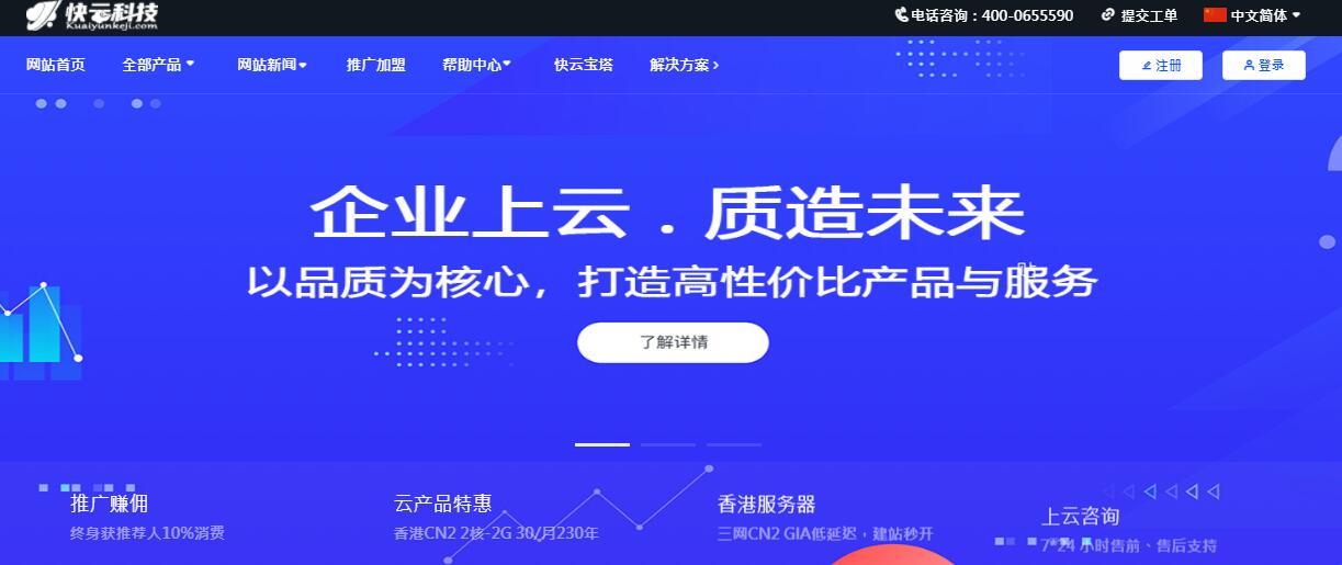香港CN2 GIA VPS - 快云科技