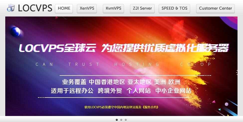 LOCVPS:香港VPS推荐 - 葵湾机房BGP+CN2线路