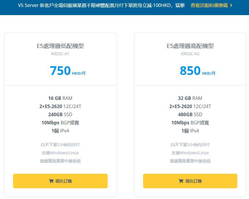 V5.NET韩国独立服务器购买教程套餐选择