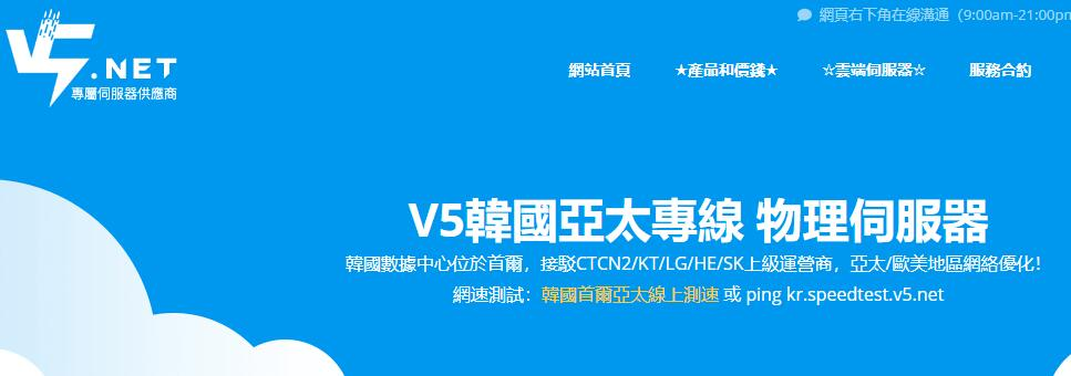 V5.NET:韩国独立服务器推荐 - CN2直连线路