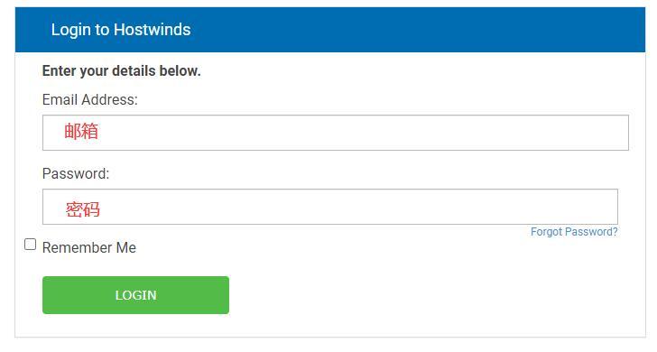 Hostwinds后台登录