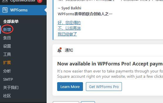 在WordPress中添加新的联系表单