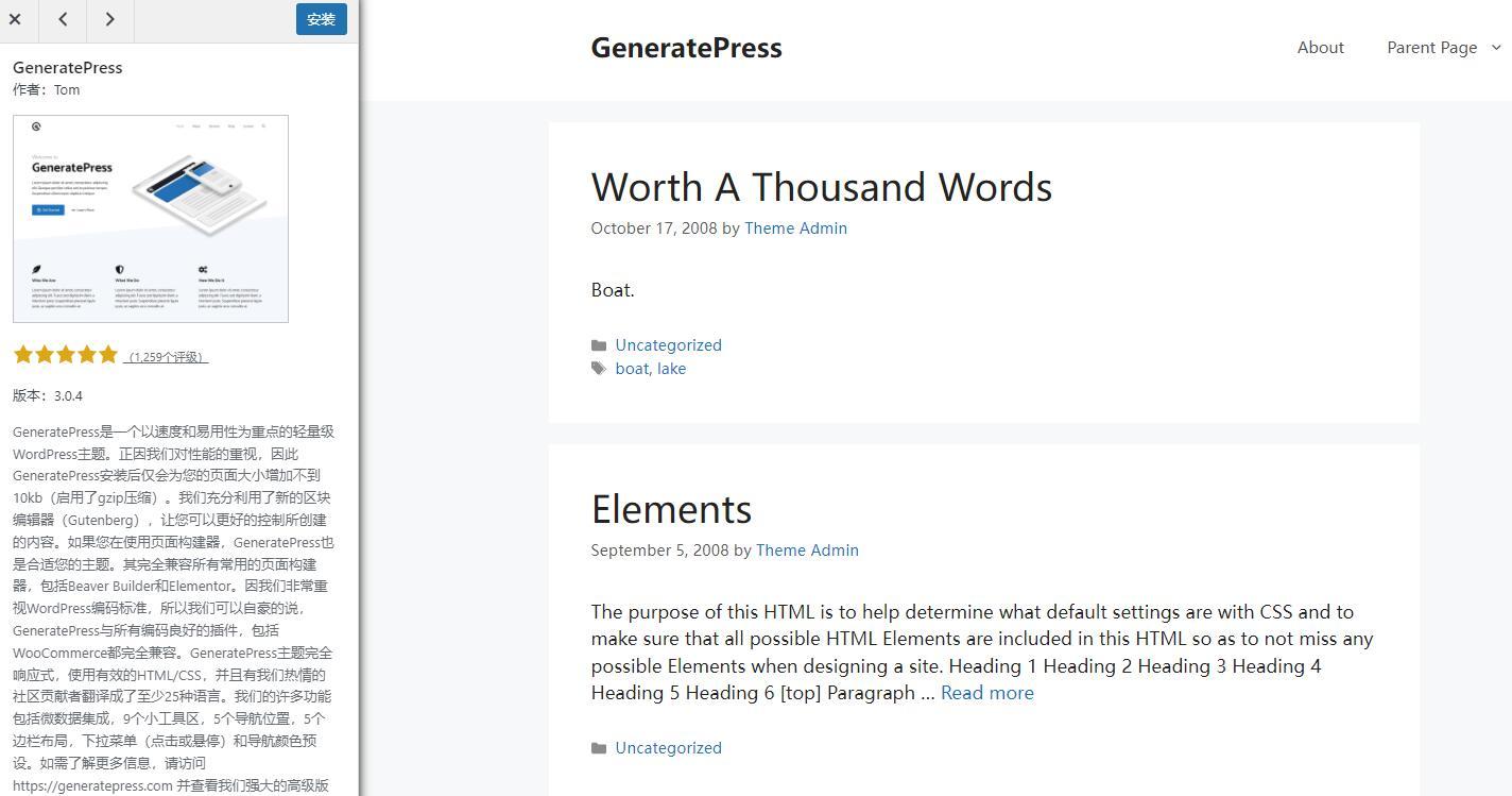 预览WordPress主题