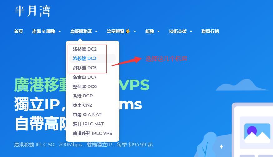 半月湾美国VPS购买入口指南