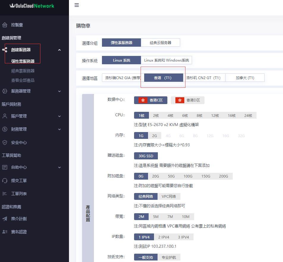 欧陆云香港VPS购买入口