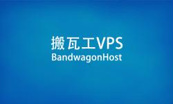 美国 VPS 搬瓦工(BandwagonHost)购买教程,附加优惠码