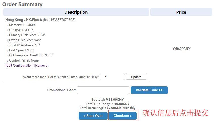 香港(HK) VPS VPB购买教程 香港VPS产品配置确认