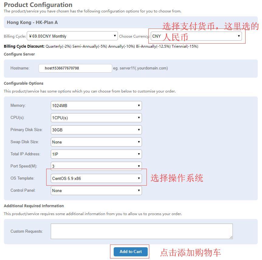 香港(HK) VPS VPB购买教程 香港VPS产品配置