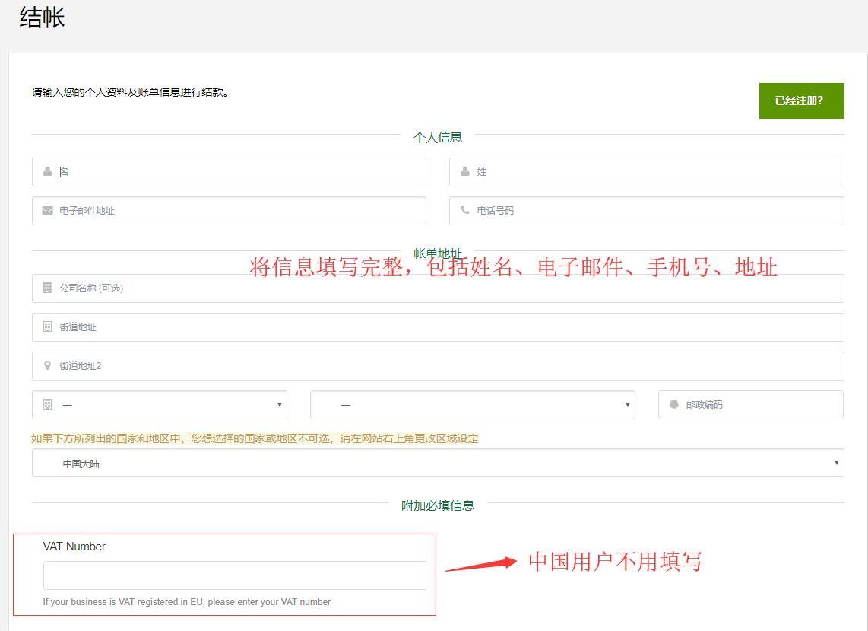 SugarHosts VPS购买教程用户信息页面