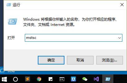 使用命令打开Windows远程连接桌面