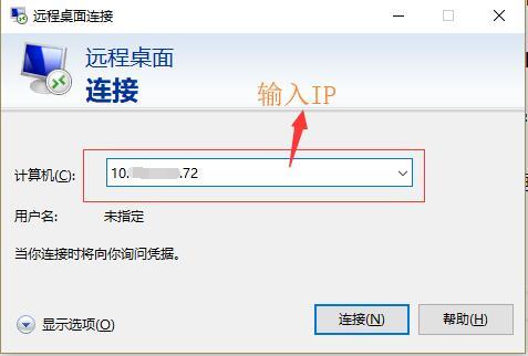 使用命令打开Windows远程连接桌面输入IP