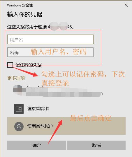 使用命令打开Windows远程连接桌面输入用户名、密码