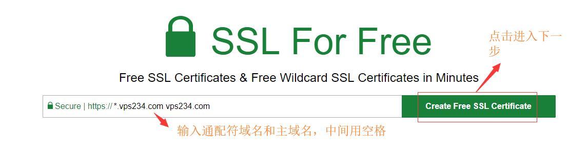 免费SSL申请首页