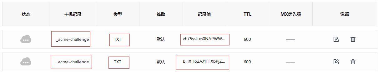 免费SSL申请页面3