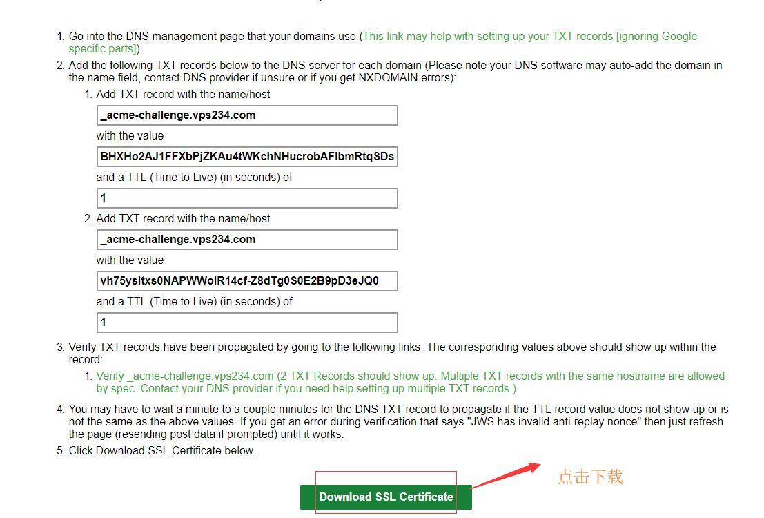 免费SSL申请页面4