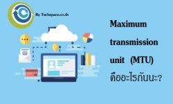 什么是MTU,Linux VPS/Windows VPS设置MTU新手教程