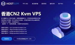 香港VPS HostKVM 沙田优化机房推荐 - CN2线路独享5M带宽