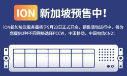 krypt 旗下 iON 新加坡VPS 测评 - 支持CN2线路直连