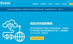 便宜海外VPS KVMLA 推荐 - 香港、日本、新加坡节点支持 - BGP网络速度超快