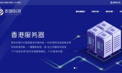 数脉科技香港独立服务器推荐 - CN2线路和站群支持