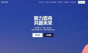 uuuvps - CN2 GIA线路国外便宜VPS推荐 - 美国+日本+香港节点支持
